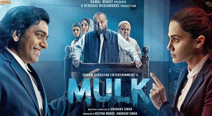 mulk-new-0431457001533187774